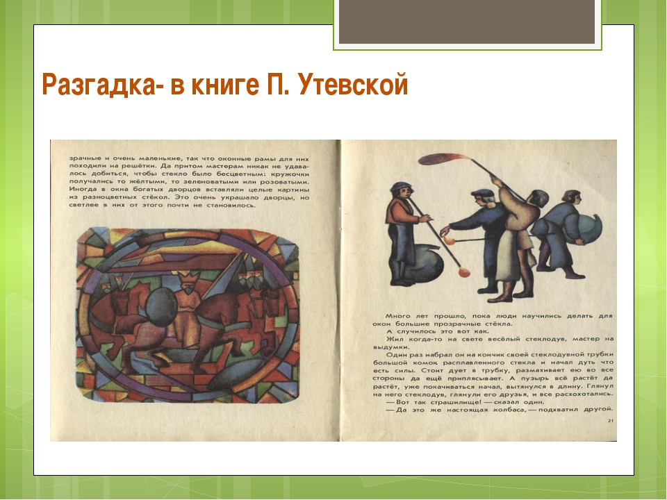 Разгадка- в книге П. Утевской