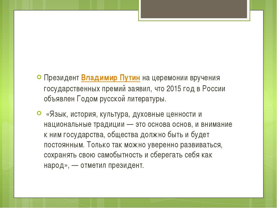 ПрезидентВладимир Путинна церемонии вручения государственных премий заявил...