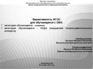 Вариативность ФГОС для обучающихся с ОВЗ: категория обучающихся – незрячие к