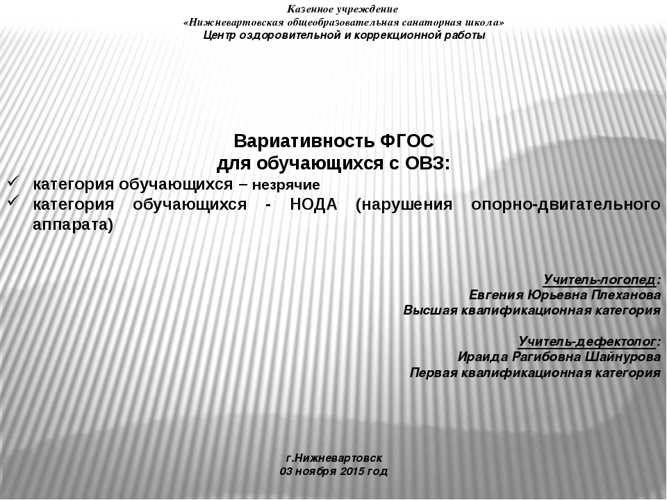 Вариативность ФГОС для обучающихся с ОВЗ: категория обучающихся – незрячие к...
