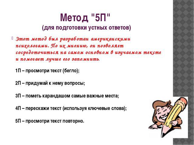 """Метод """"5П"""" (для подготовки устных ответов) Этот метод был разработан американ..."""