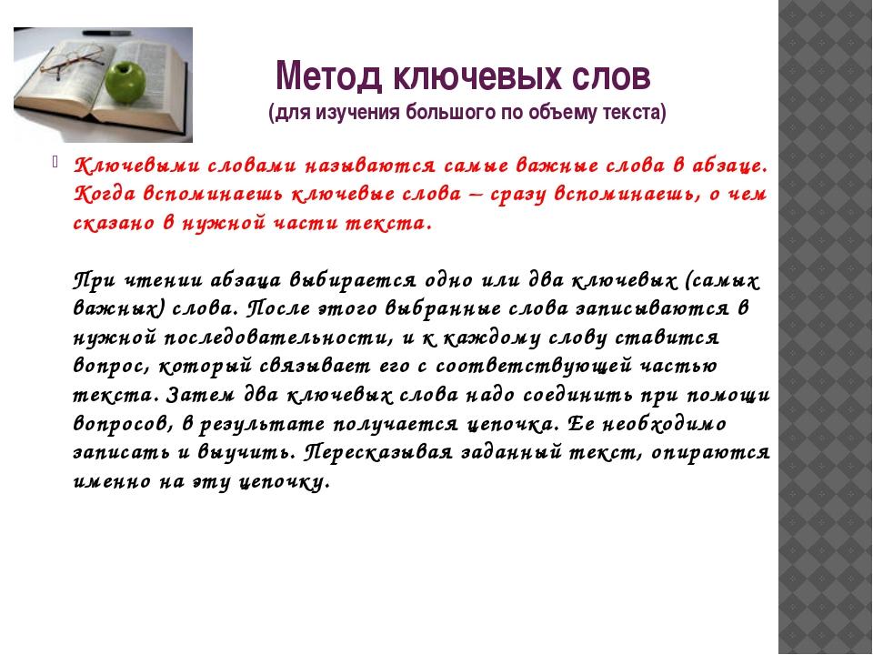 Метод ключевых слов (для изучения большого по объему текста) Ключевыми словам...