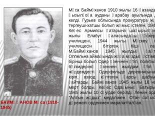 Мұса Баймұханов 1910 жылы 16 қазанда қазіргі Қызылқоға ауданы Қарабау ауылынд