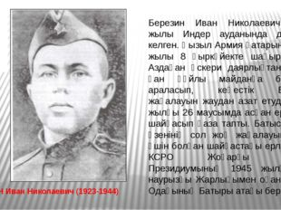 Березин Иван Николаевич 1923 жылы Индер ауданында дүниеге келген. Қызыл Армия
