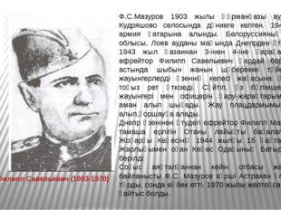 Ф.С.Мазуров 1903 жылы Құрманғазы ауданының Кудряшово селосында дүниеге келген