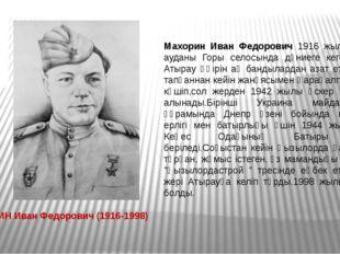 Махорин Иван Федорович 1916 жылы Индер ауданы Горы селосында дүниеге кеген. Ә