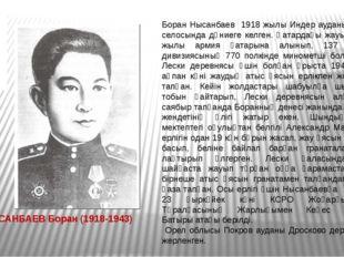 Боран Нысанбаев 1918 жылы Индер ауданы Көктоғай селосында дүниеге келген. Қат