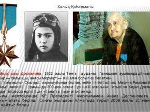 Хиуаз Қайырқызы Доспанова 1922 жылы Теңіз ауданы Ганюшкин ауылындадүниеге