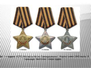 «Даңқ» ордені- КСРО Жоғарғы Кеңес Президиумының Жарлығымен 1943 жылы 8 қараша