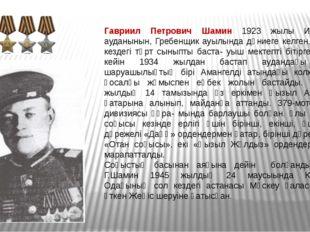 Гавриил Петрович Шамин 1923 жылы Индер ауданынын, Гребенщик ауылында дүниеге
