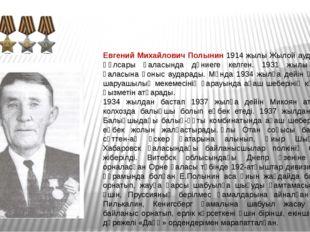 Евгений Михайлович Полынин 1914 жылы Жылой ауданының Құлсары қаласында дүниег