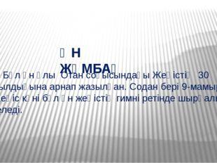 ӘН ЖҰМБАҚ 1. Бұл ән Ұлы Отан соғысындағы Жеңістің 30 жылдығына арнап жазылған