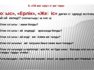ІІ. «Ой шақыру» сұрақтары 1.«Соғыс», «Ерлік», «Жеңіс» деген сөздерді естіген