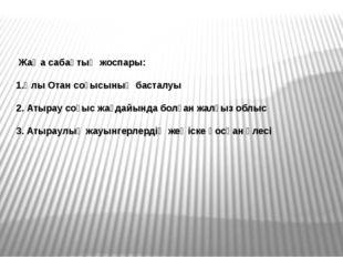 Жаңа сабақтың жоспары: 1.Ұлы Отан соғысының басталуы 2. Атырау соғыс жағдайы