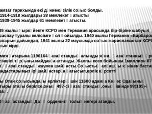 Адамзат тарихында екі дүниежүзілік соғыс болды. 1.1914-1918 жылдары 38 мемлек