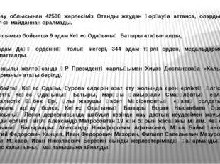 Атырау облысынан 42508 жерлесіміз Отанды жаудан қорғауға аттанса, олардың 132