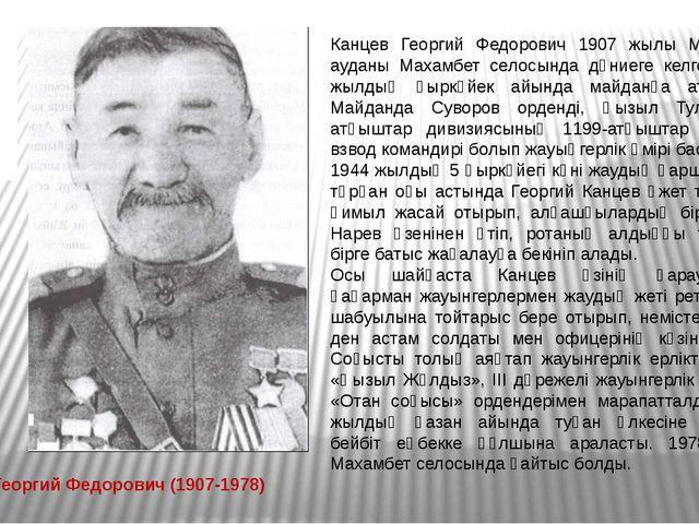 Канцев Георгий Федорович 1907 жылы Махамбет ауданы Махамбет селосында дүниеге...