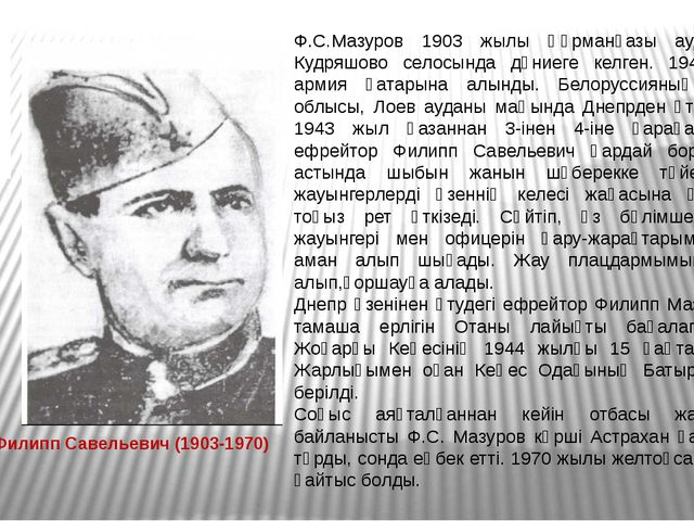 Ф.С.Мазуров 1903 жылы Құрманғазы ауданының Кудряшово селосында дүниеге келген...