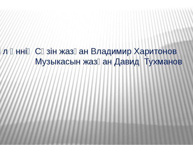 2.  Бұл әннің Сөзін жазған Владимир Харитонов Музыкасын жазған Давид Тухманов