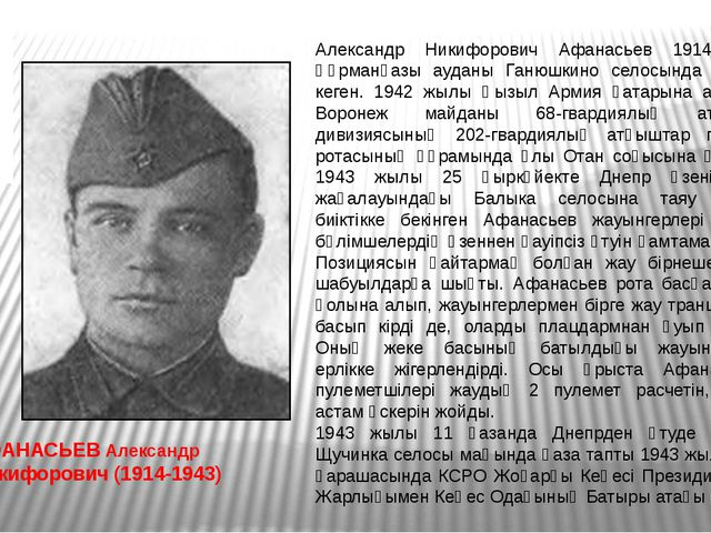 Александр Никифорович Афанасьев 1914 жылы Құрманғазы ауданы Ганюшкино селосын...