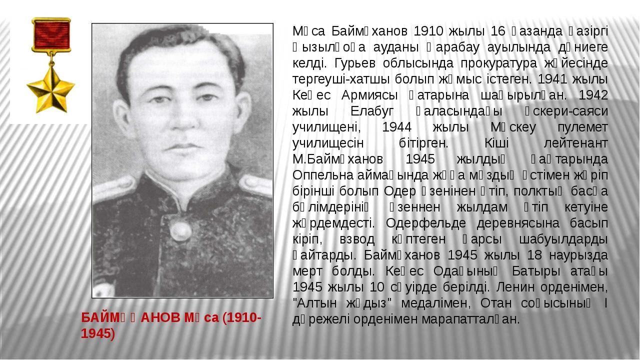 Мұса Баймұханов 1910 жылы 16 қазанда қазіргі Қызылқоға ауданы Қарабау ауылынд...