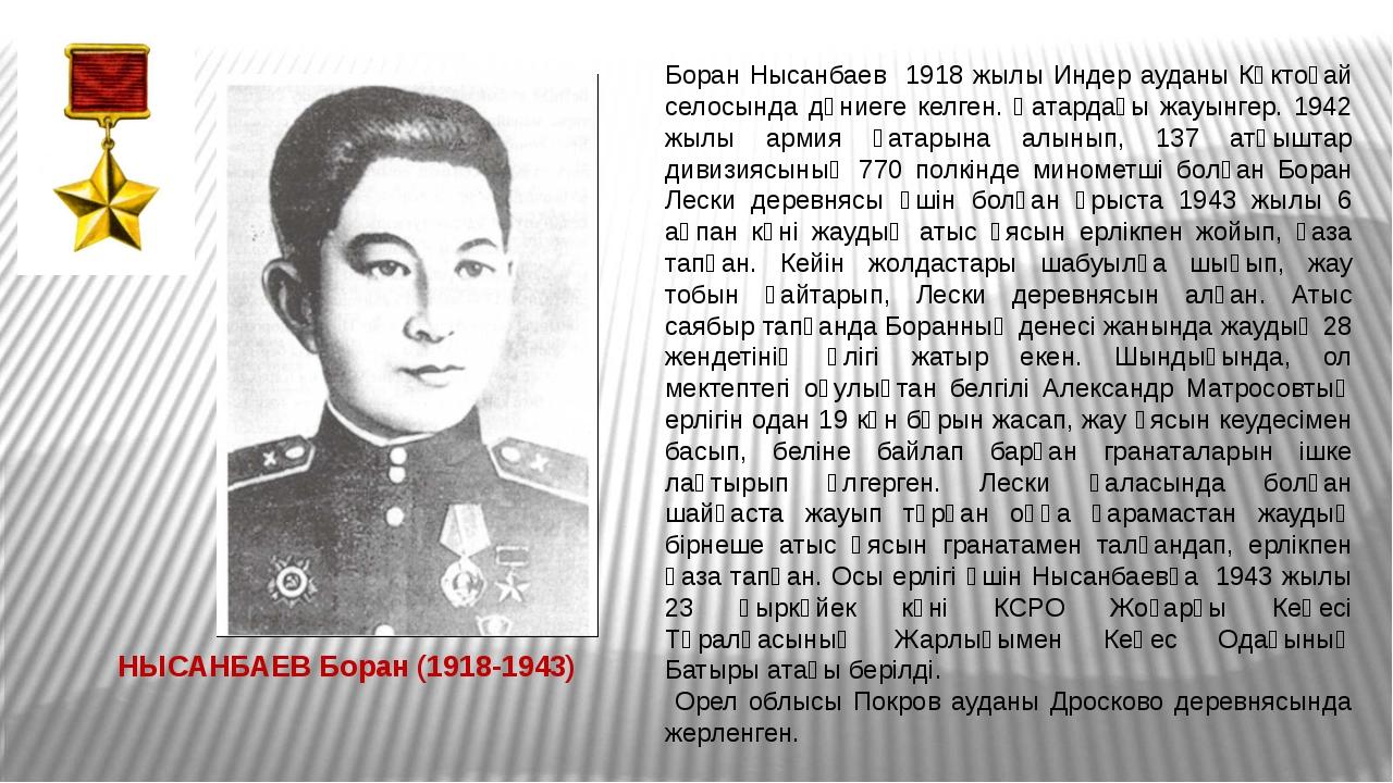 Боран Нысанбаев 1918 жылы Индер ауданы Көктоғай селосында дүниеге келген. Қат...