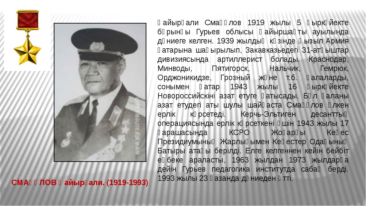 СМАҒҰЛОВ Қайырғали. (1919-1993) Қайырғали Смағұлов 1919 жылы 5 қыркүйекте бұр...