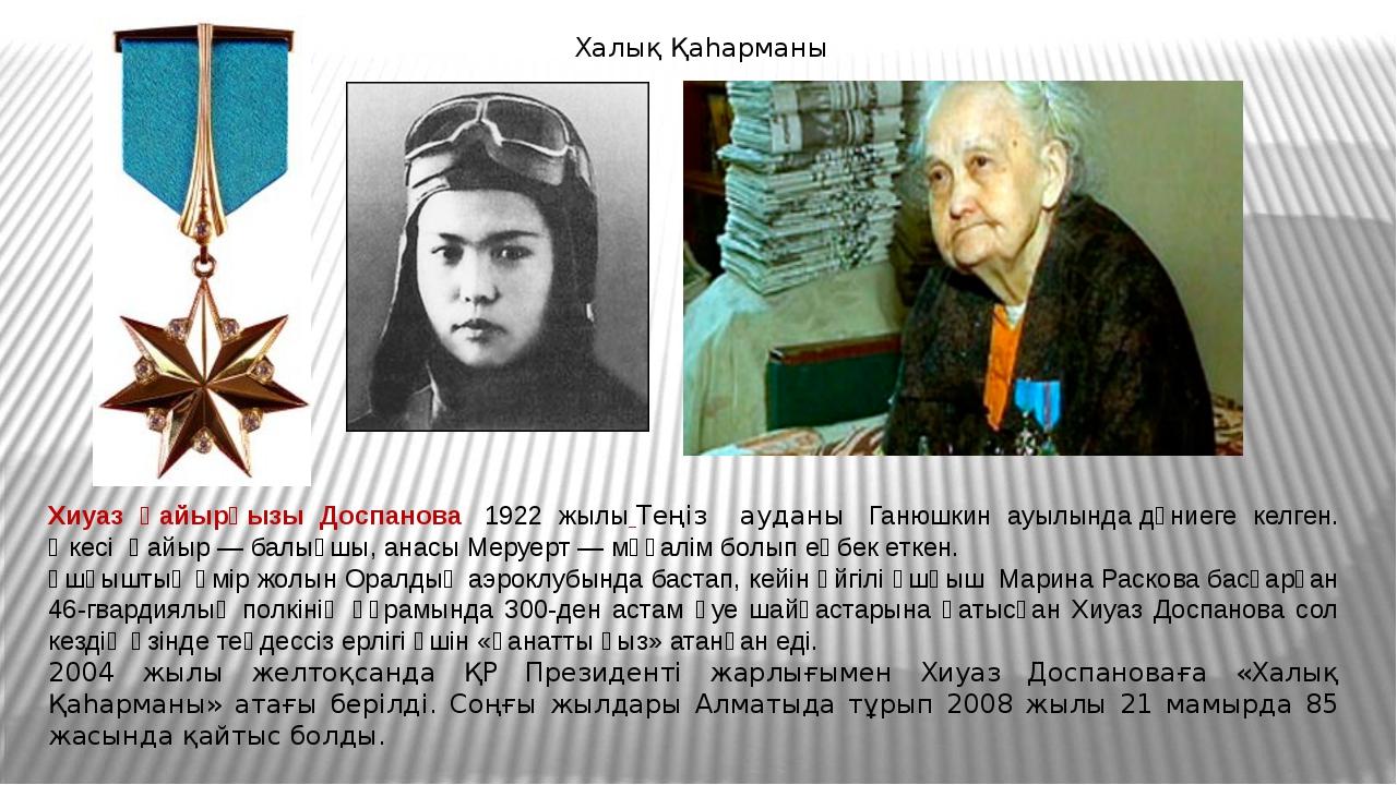 Хиуаз Қайырқызы Доспанова 1922 жылы Теңіз ауданы Ганюшкин ауылындадүниеге...