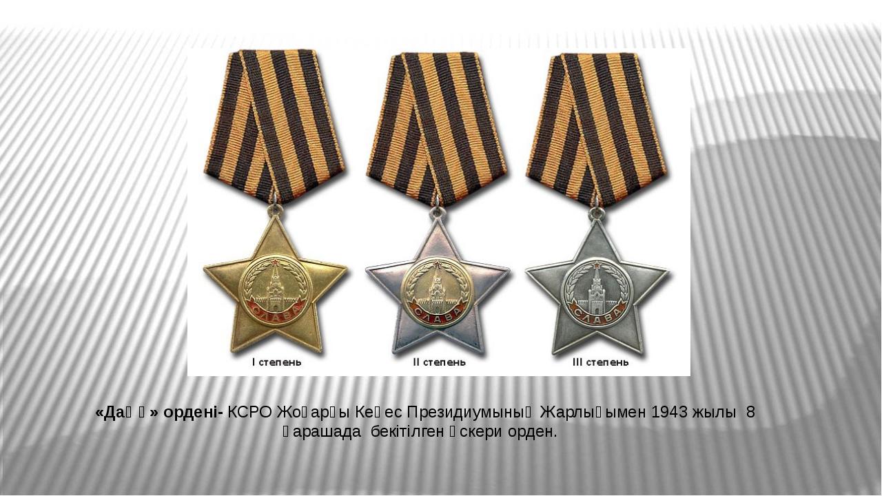«Даңқ» ордені- КСРО Жоғарғы Кеңес Президиумының Жарлығымен 1943 жылы 8 қараша...