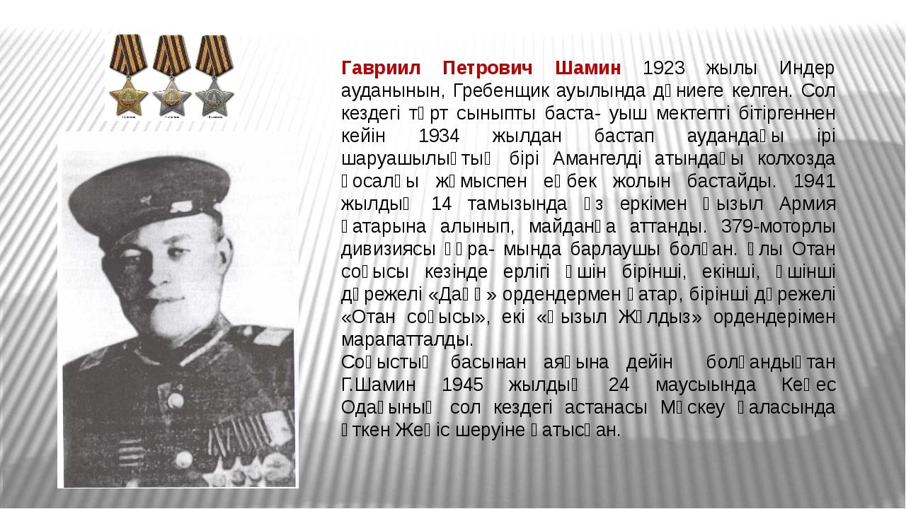 Гавриил Петрович Шамин 1923 жылы Индер ауданынын, Гребенщик ауылында дүниеге...