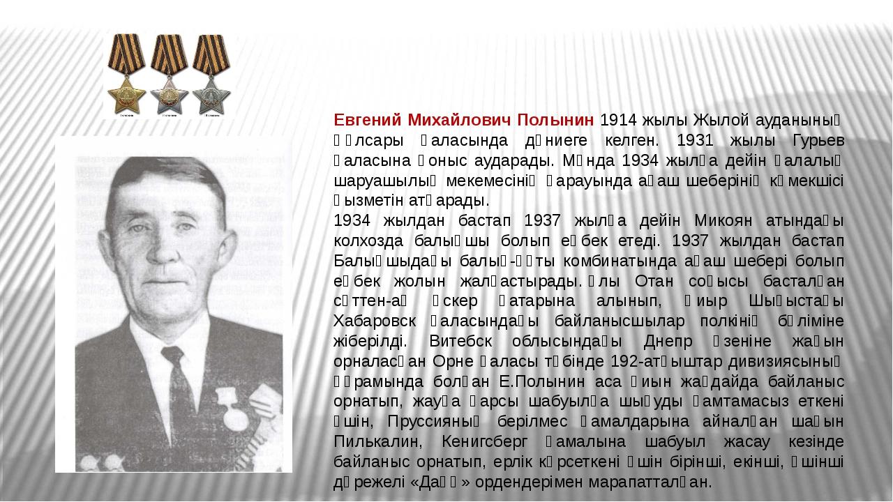 Евгений Михайлович Полынин 1914 жылы Жылой ауданының Құлсары қаласында дүниег...
