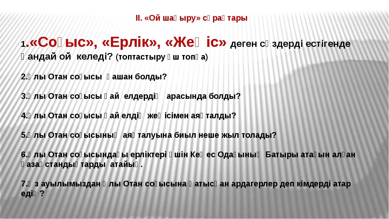 ІІ. «Ой шақыру» сұрақтары 1.«Соғыс», «Ерлік», «Жеңіс» деген сөздерді естіген...