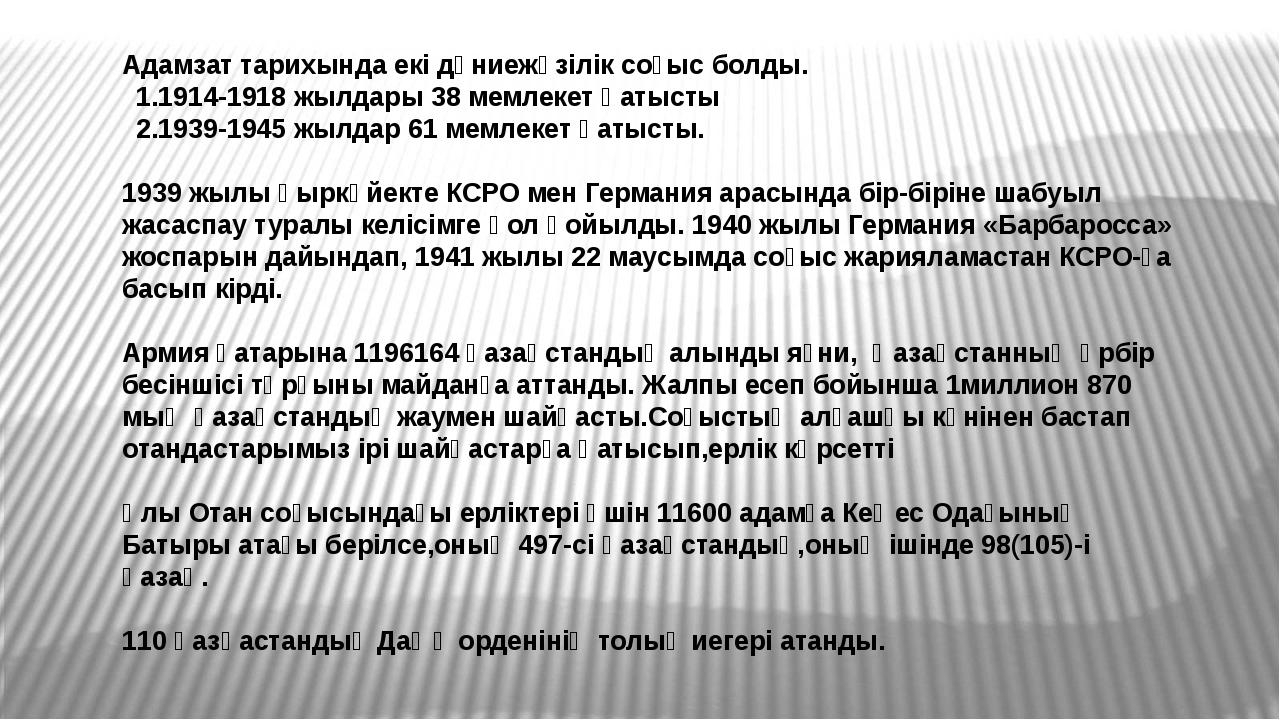 Адамзат тарихында екі дүниежүзілік соғыс болды. 1.1914-1918 жылдары 38 мемлек...