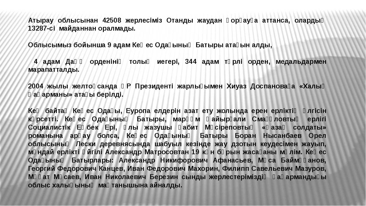 Атырау облысынан 42508 жерлесіміз Отанды жаудан қорғауға аттанса, олардың 132...