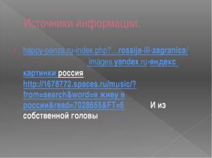 Источники информации. happy-penza.ru›index.php?…rossija-ili-zagranica/