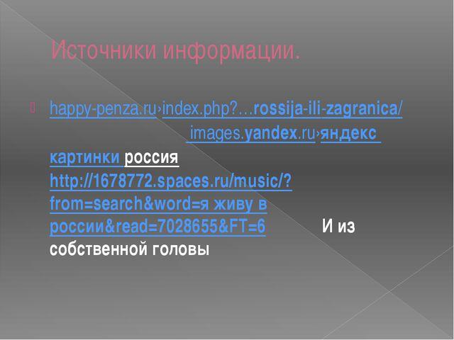 Источники информации. happy-penza.ru›index.php?…rossija-ili-zagranica/...
