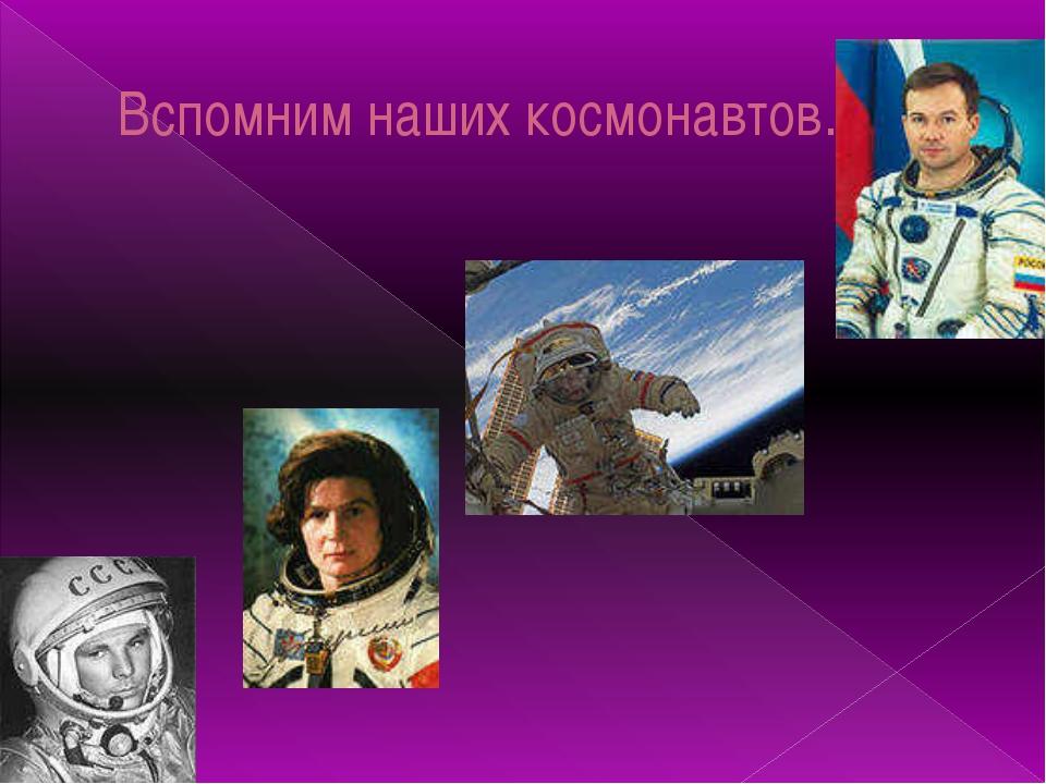 Вспомним наших космонавтов…