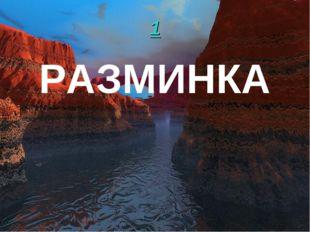 РАЗМИНКА 1