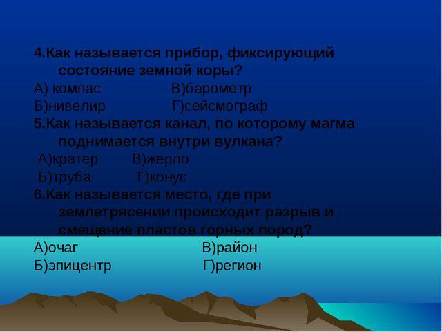 4.Как называется прибор, фиксирующий состояние земной коры? А) компас В)баром...