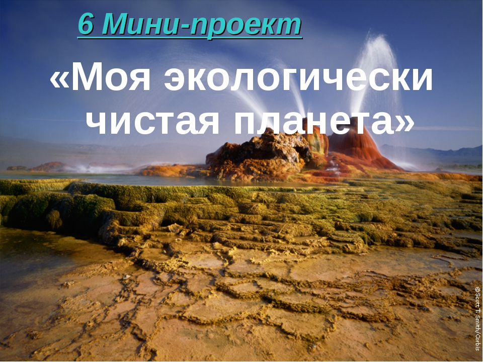 6 Мини-проект «Моя экологически чистая планета»