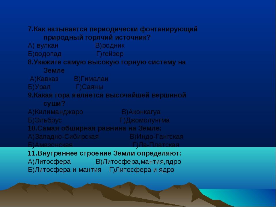 7.Как называется периодически фонтанирующий природный горячий источник? А) ву...