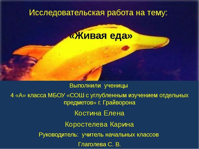 Исследовательская работа на тему: «Живая еда» Выполнили ученицы 4 «А» класса...