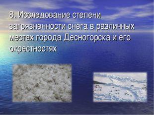 8. Исследование степени загрязненности снега в различных местах города Десног