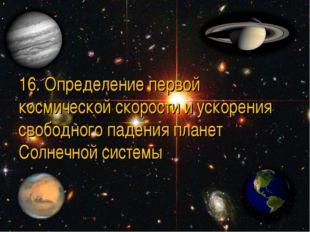 16. Определение первой космической скорости и ускорения свободного падения пл