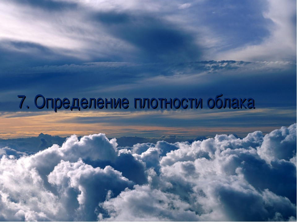 7. Определение плотности облака
