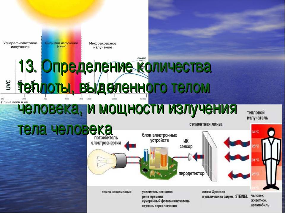 13. Определение количества теплоты, выделенного телом человека, и мощности из...