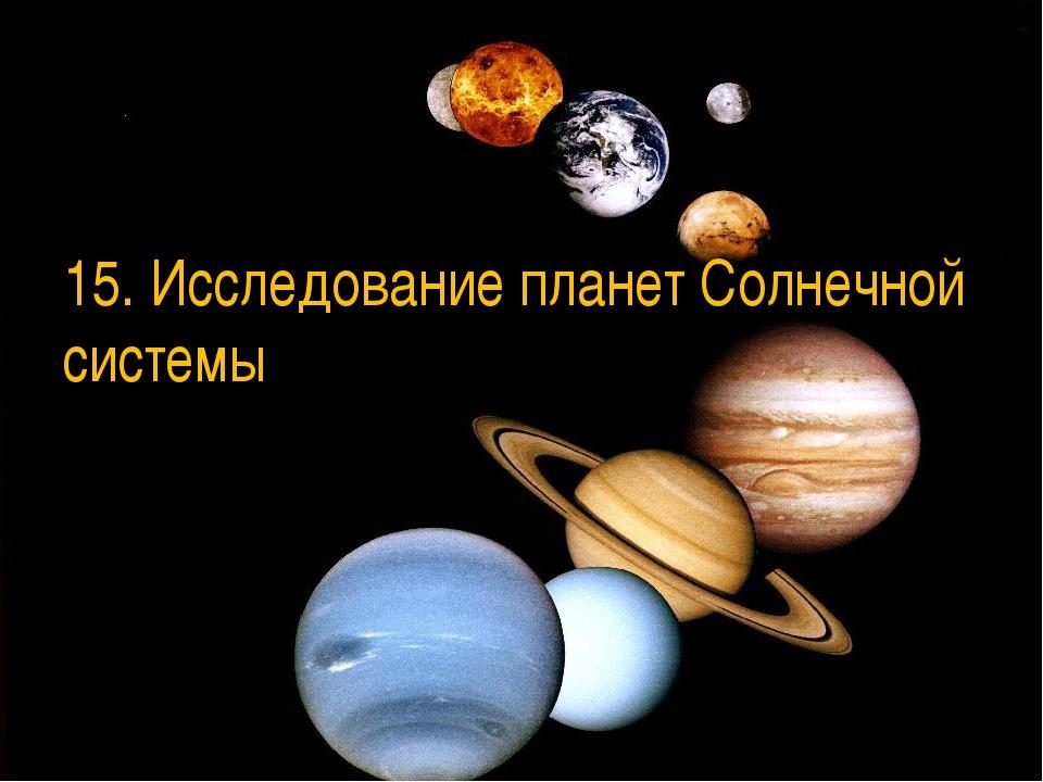 15. Исследование планет Солнечной системы
