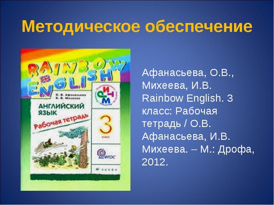 Методическое обеспечение Афанасьева, О.В., Михеева, И.В. Rainbow English. 3 к...