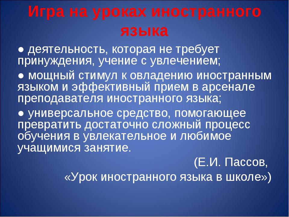 Игра на уроках иностранного языка ● деятельность, которая не требует принужде...