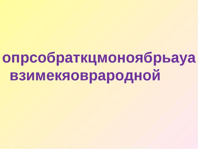 опрсобраткцмоноябрьауавзимекяоврародной